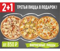 Акция 2+1 Фирменные Пиццы