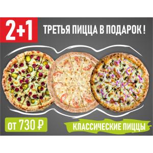 Акция 2+1 Классические Пиццы
