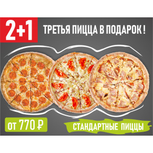 Акция 2+1 Стандартные Пиццы