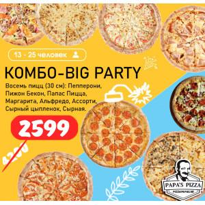 """Комбо """"BIG PARTY"""""""